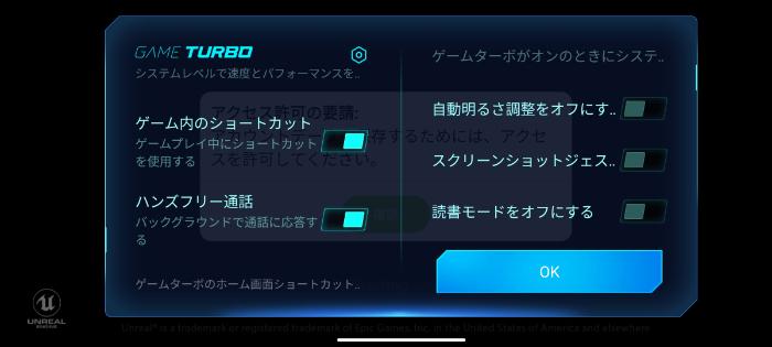 POCO X3 GTのゲームターボ