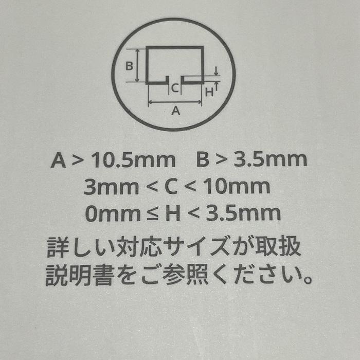 SwitchBotカーテンの対応サイズ
