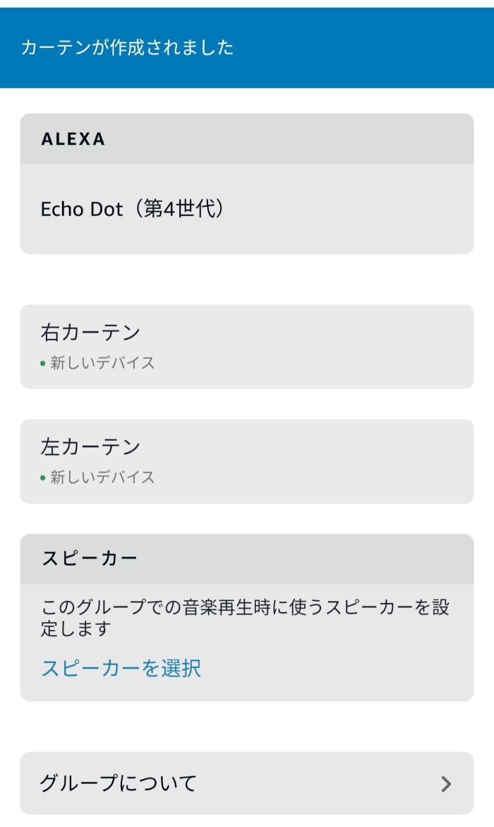 Amazon Alexaでデバイスをグループ化