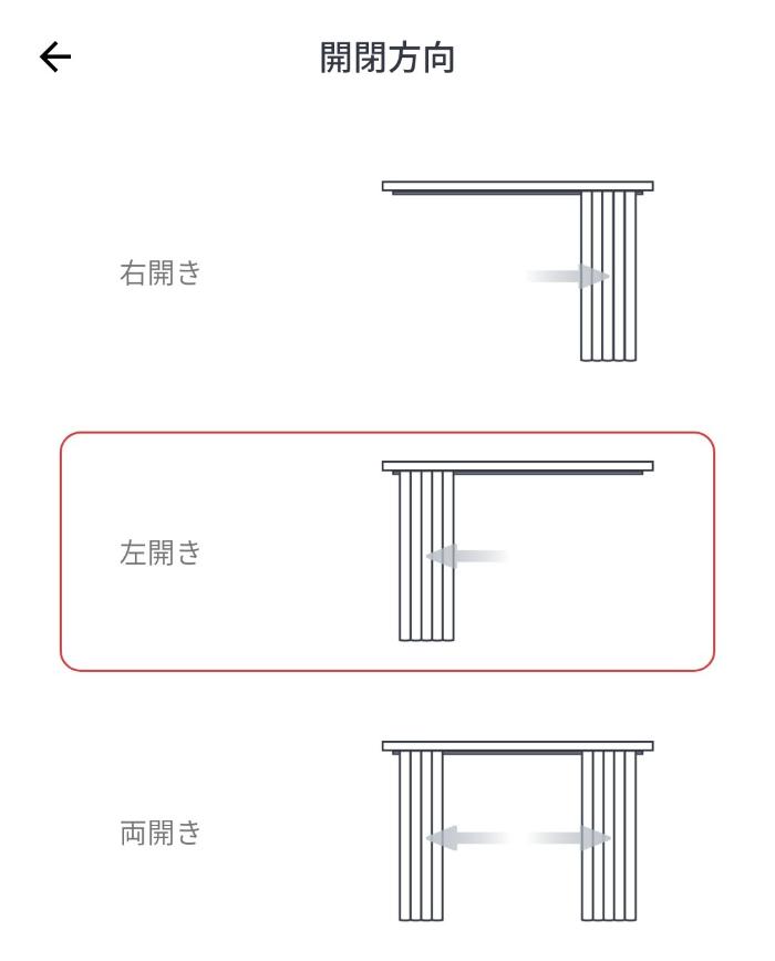 SwitchBotカーテンの初期設定