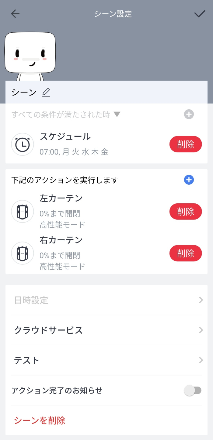 SwitchBotアプリのシーン機能